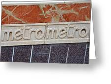 Barcelona Spain Metro Sign Greeting Card