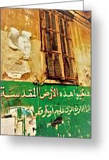 Basta Wall Art In Beirut  Greeting Card