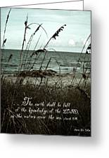 Beach Grass Oats Isaiah 11 Greeting Card