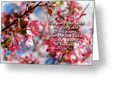 Beauty Of Holiness Greeting Card