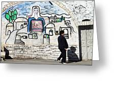 Beit Jala - I Am Looking At You Greeting Card