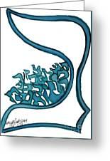 Beit Nest Greeting Card