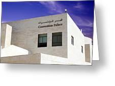 Bethlehem - Convention Palace2 Greeting Card