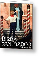 Birra San Marco, Venezia, Italy - Woman With Beer Glass - Retro Travel Poster - Vintage Poster Greeting Card