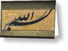 Bismil Laah Greeting Card by Seema Sayyidah