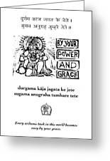 Black And White Hanuman Chalisa Page 36 Greeting Card