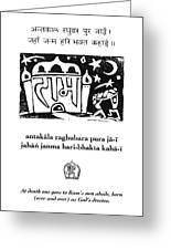 Black And White Hanuman Chalisa Page 50 Greeting Card