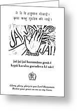 Black And White Hanuman Chalisa Page 53 Greeting Card