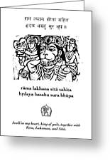 Black And White Hanuman Chalisa Page 58 Greeting Card