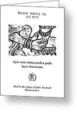 Black And White Hanuman Chalisa Page 59 Greeting Card