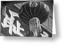 Boston Chinatown Lantern Boston Ma Black And White Greeting Card