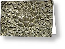 Bronze Relief Greeting Card