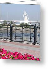 Burj Al Arab Greeting Card