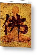 Butsu / Buddha Painting 1 Greeting Card