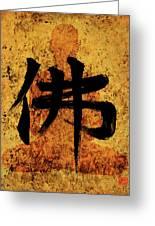 Butsu / Buddha Painting 2 Greeting Card