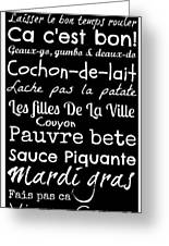 Cajun french sayings digital art by southern tradition cajun french sayings greeting card m4hsunfo