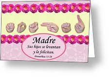 Call Her Blessed Spanish Greeting Card