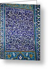 Calligraphic Mosaic, Iran Greeting Card by Dirk Wiersma