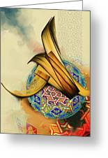 Calligraphy 26 0 Greeting Card