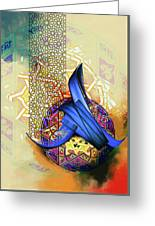 Calligraphy 26 3 Greeting Card