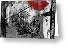Calligraphy Art 5301 Greeting Card