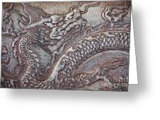 Carved Dragon Greeting Card