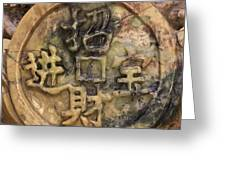 Carvings In Jade - 2 - My Lucky Coin  Greeting Card