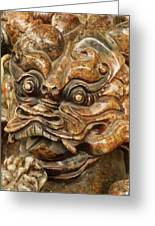 Carvings In Jade - 3 - A Dragon's Face  Greeting Card