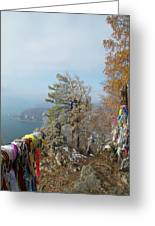Chersky Stone View Greeting Card