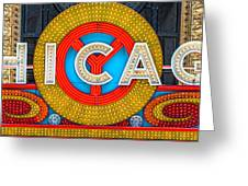 Chicago Theatre Sign V3crop Details Dsc2176 Greeting Card