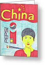 China Greeting Card