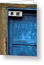 China Door Greeting Card