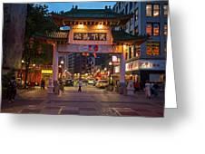 Chinatown Gate Boston Ma Greeting Card