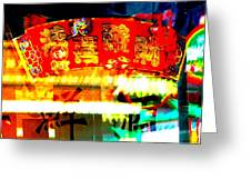 Chinatown Window Reflection 4 Greeting Card by Marianne Dow