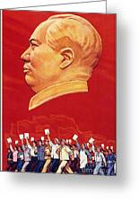 Chinese Communist Poster Greeting Card