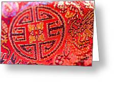 Chinese Embroidery Greeting Card