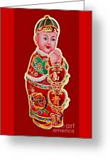 Chinese Figure Of Culture Greeting Card