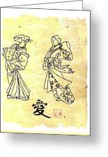 Chinese Man And Woman Dancing Greeting Card