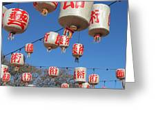 Chinese New Year Lanterns Greeting Card