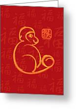 Chinese New Year Of The Monkey Gold Brush On Red Illustration Greeting Card