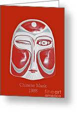 Chinese Porcelain Mask Red Greeting Card