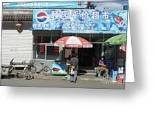 Chinese Storefront Greeting Card