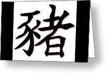 Chinese Text For Pig Greeting Card