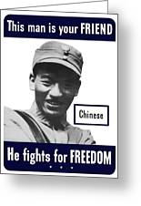 Chinese This Man Is Your Friend Greeting Card by War Is Hell Store