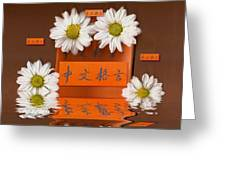 Chinese Wisedom Words Greeting Card