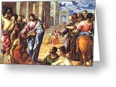 Christ Healing The Blind 1578 Greeting Card