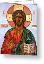 Christ The Pantocrator I Greeting Card