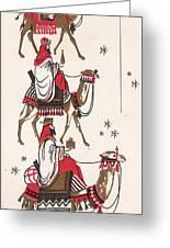 Christmas Illustration 1234 - Vintage Christmas Cards - Three Kings On Camel Greeting Card