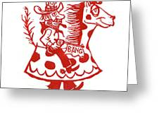 Circus Cowboy Greeting Card