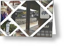 Collage Of Seoul Greeting Card